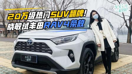 初晓敏:20万级热门SUV翻牌!晓敏试丰田RAV4荣放-车若初见