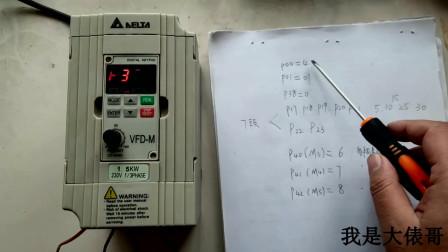 变频器怎么实现多段速控制?俵哥给大家演示一下7段速的设置方法
