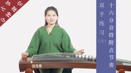 新爱琴古筝分钟课堂:第65课《双手练习》(三)