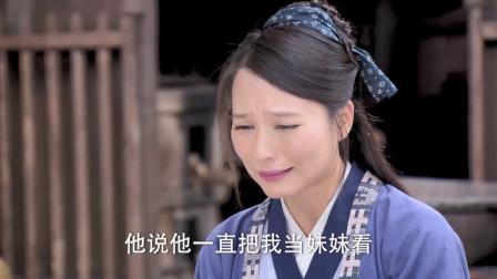 刘海砍樵:多年的情意终究是错付!杜鹃被刘海拒绝,彻底伤心!