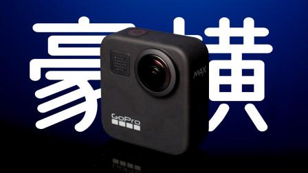 【爱搞机】GoPro Max 新番:软件和硬件同样有趣,点解!?