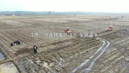 """江西: 为春耕生产注入""""金融活水"""""""