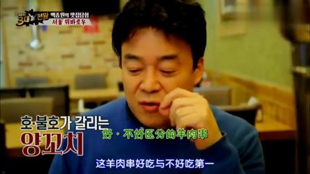 """韩综:韩国人:孜然的味道就是""""胳肢窝""""的味道!"""