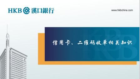 汉口银行三惠一大及理财相关知识内部培训1