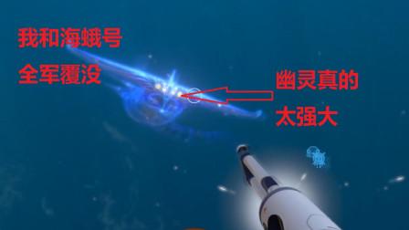 深海迷航38:幽灵利维坦从不留活口?大家快来看全新海蛾号