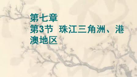 珠江三角洲和香港、澳门特别行政区
