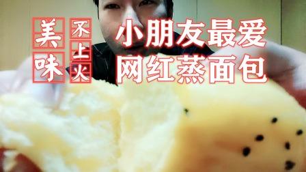 网红蒸面包,手把手教不用烤箱做面包