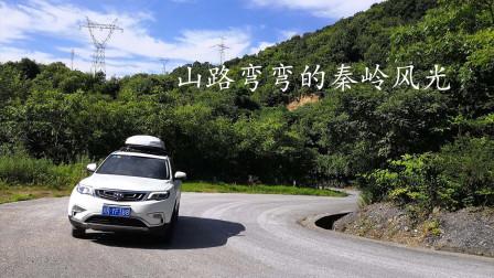 一人一车 36天四川-新疆床车自驾第2天(3)山顶俯瞰秦岭风光