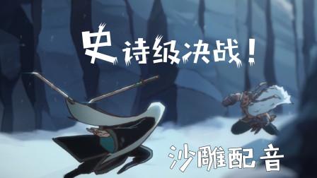 四川方言刺客伍六七,两大高手为了保护野生动物决战?笑得肚儿痛