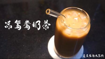经典港式奶茶-冻鸳鸯