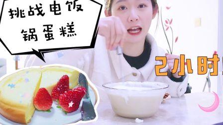 花五小时做的电饭锅蛋糕,差点崩溃【十元酱vlog】