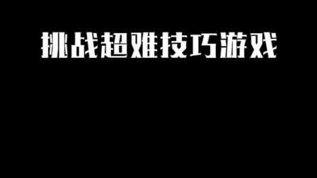 #柴火人冲刺 挑战超难技巧游戏 学会这招轻松闯关