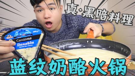 """在家用""""蓝纹奶酪""""做芝士火锅,倒进去那一瞬间,锅都变色了!"""