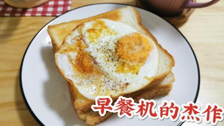 北京姑娘用早餐机做早餐,二十分钟全搞定,两个煎鸡蛋,烤面包片