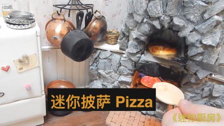 《迷你厨房》Mini 迷你美食 迷你披萨 Pizza