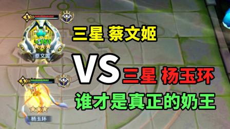模拟战:三星蔡文姬单挑三星杨玉环,我就看看是怎么分出胜负的!