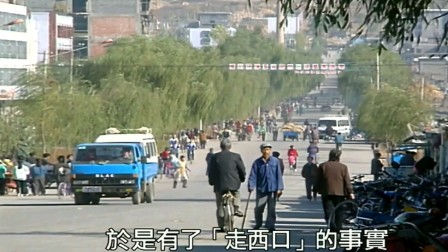 老影像:山西河曲县,黄河天险 长城屏障,走西口流传至今(1996)