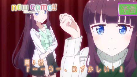 【7月】NEW GAME! 第二季03 预告【F宅】