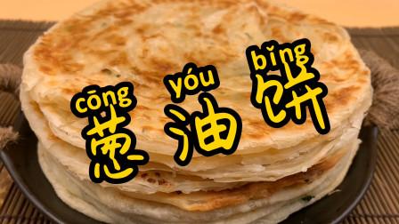 葱油饼怎么做才能多层好吃有劲道