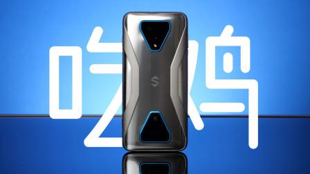 腾讯黑鲨游戏手机 3 Pro 评测,建议改成:吃 鸡 神 器