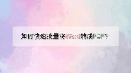 如何快速批量将Word转成PDF?—江下办公