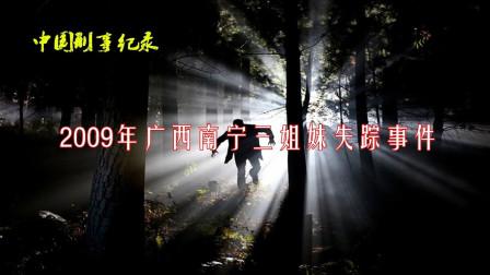 【刑事大案纪实】2009年广西南宁三姐妹失踪事件