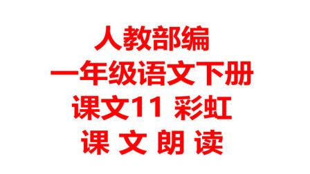 人教部编一年级语文下册课文11 彩虹课文朗读