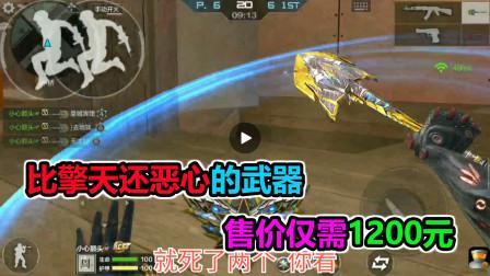 落星:比擎天还强大的近战武器终于来临,1200块还含有马化腾之力