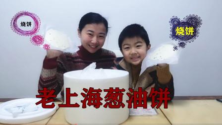 """试吃25元的""""老上海葱油饼"""",一箱整整20个,这也太好吃了吧"""