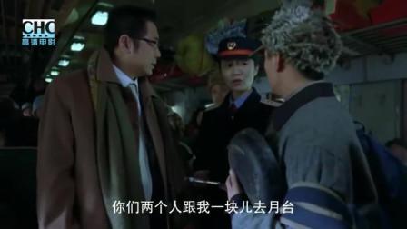 坐火车遇到两张火车票一模一样,小伙很惊喜,老板脸都绿了