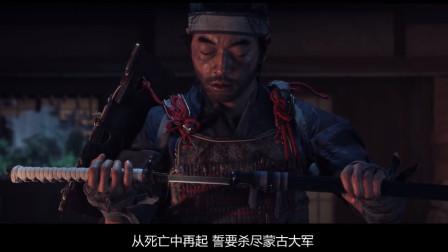 PS4独占游戏《对马岛之鬼》中文宣传片,6月26日发售