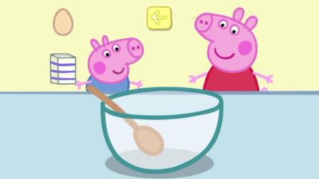佩奇和乔治在帮妈妈做蛋糕,他们没有帮倒忙吧!小猪佩奇游戏