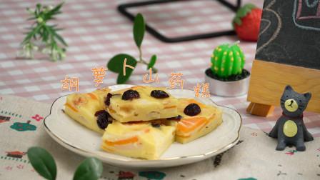 手指食物,学会了做给自家宝宝吃的胡萝卜山药糕