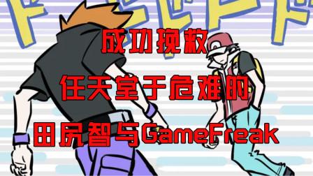 成功挽救任天堂于危难的田尻智与GameFreak—宝可梦小传(1)