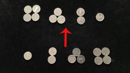只移动一枚硬币,如何才能让1234的顺序倒转过来?方法真的很简单