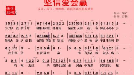 抗疫歌曲《坚信爱会赢》有声简谱,我们凝聚起中华民族的力量