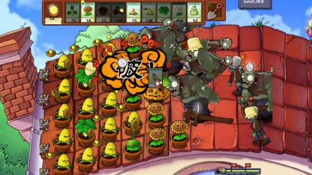 植物大战僵尸 小茶解说 beta版5-9:巨人僵尸算什么?能抗住玉米炮吗?