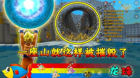 迷你世界龙珠:这些技能太神奇了,元气弹可以毁掉一座山!