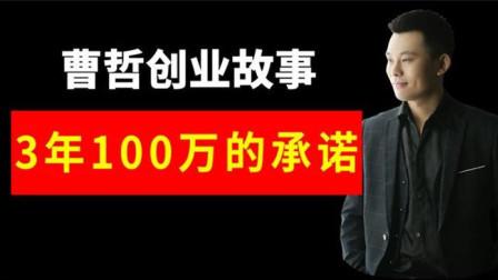 曹哲创业故事:一个正在进行记录从零到100万完成历程真实故事
