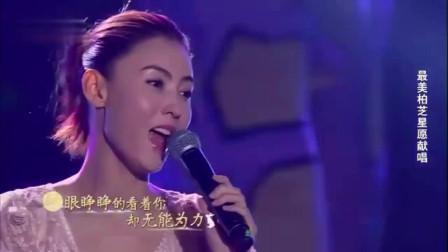 感人肺腑!张柏芝唱给男人最悲伤的一首歌,因太悲伤现已不唱!