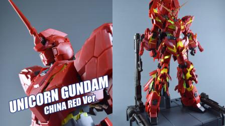 赤红之兽!万代 天猫限定 PG 独角兽 高达 中国红配色 高达模型介绍