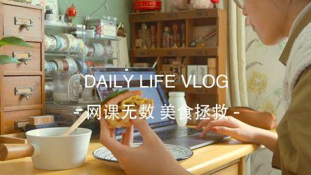 VLOG 54 | 网课无数,美食拯救|紫薯芋头青团子,开放式黄金馒头,草莓果泥红茶