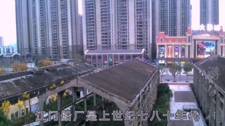 从鼎盛到衰败成为博物馆,自驾游实拍华南最长的河流,西江流域的江门船厂,恒大御景半岛