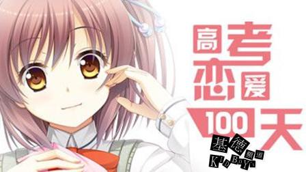 【基德游戏】亲制葱油饼干,吃货替罪羊!高考恋爱一百天12木馨篇