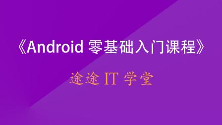 第26课 Android使用shape给TextView自定义形状和图片