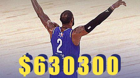 NBA热点 历史最高!詹皇全明星球衣拍出法拉利的价格