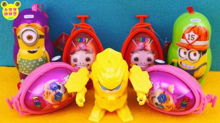 小黄人趣味玩具蛋分享!果宝特攻寻宝猪猪侠旅行箱