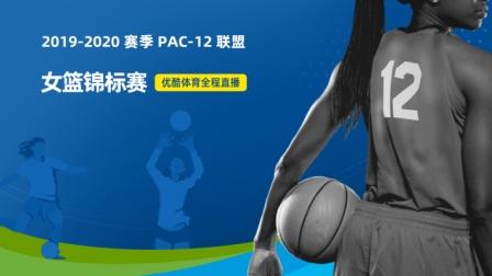 Pac-12女篮锦标赛 南加利福尼亚VS UCLA