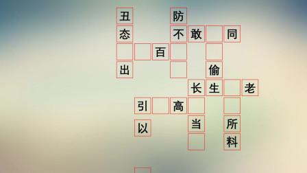 成语连连看,考验你的成语水平的时候到了,选择图中对应的字组成完整的四字成语