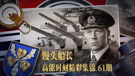 战舰世界:馒头船长高能时刻精彩集锦61期